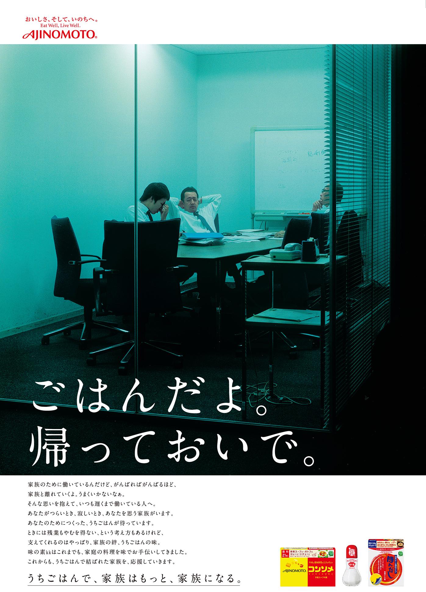 味の素企業広告 photo by takafumi matsumura. 松村隆史の写真