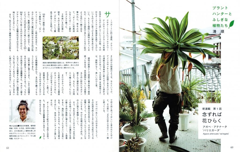 planthunter1