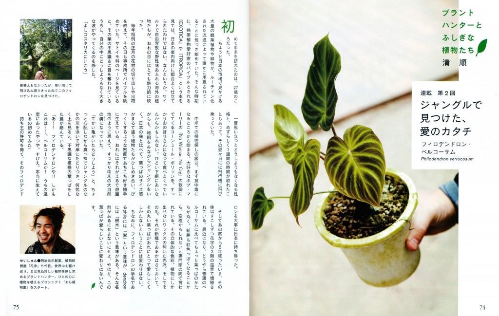 planthunter2