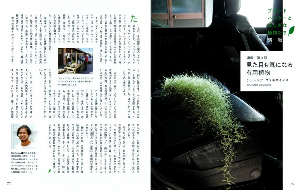 planthunter6