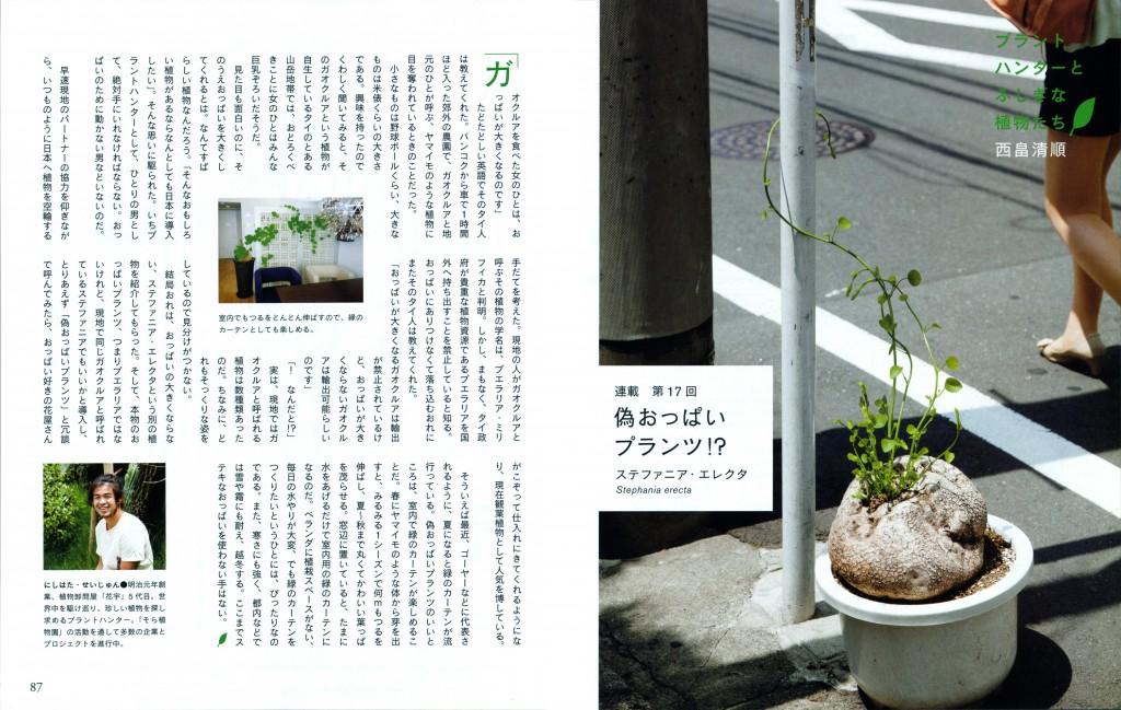 planthunter9