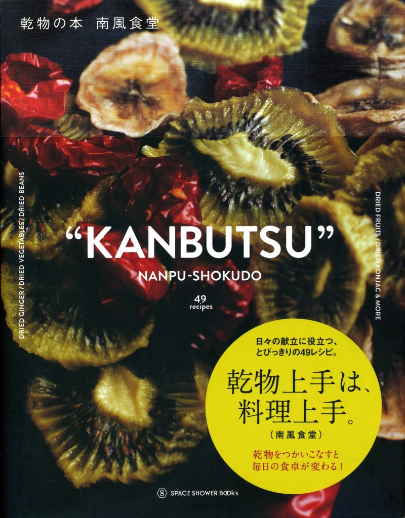 kanbutsu1
