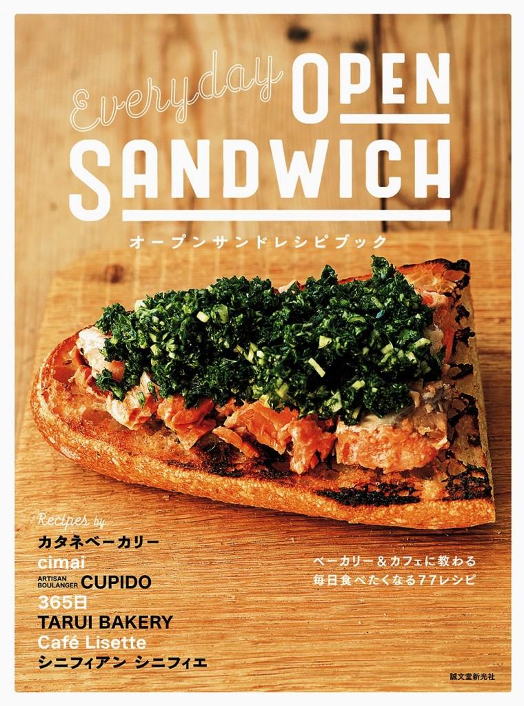 opensandwich_cover_v1_ol_CS5初