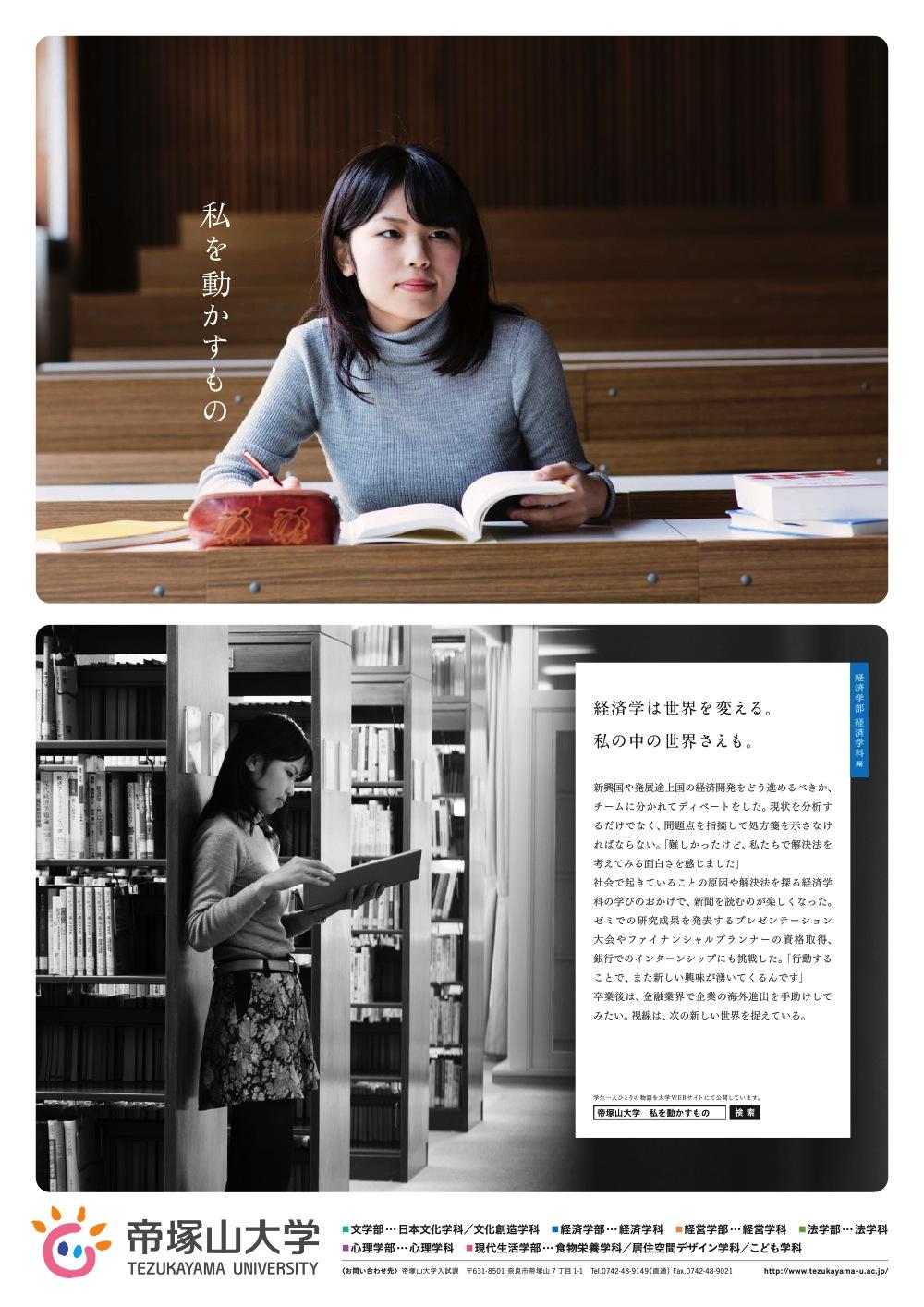 帝塚山大学 広告 パンフレット photo by takafumi matsumura. 松村隆史の写真