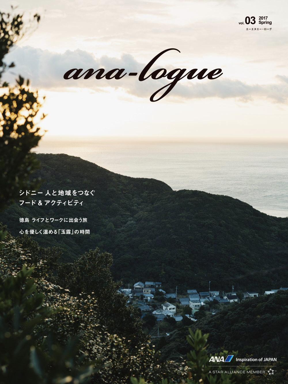ana-logue2017春号-1