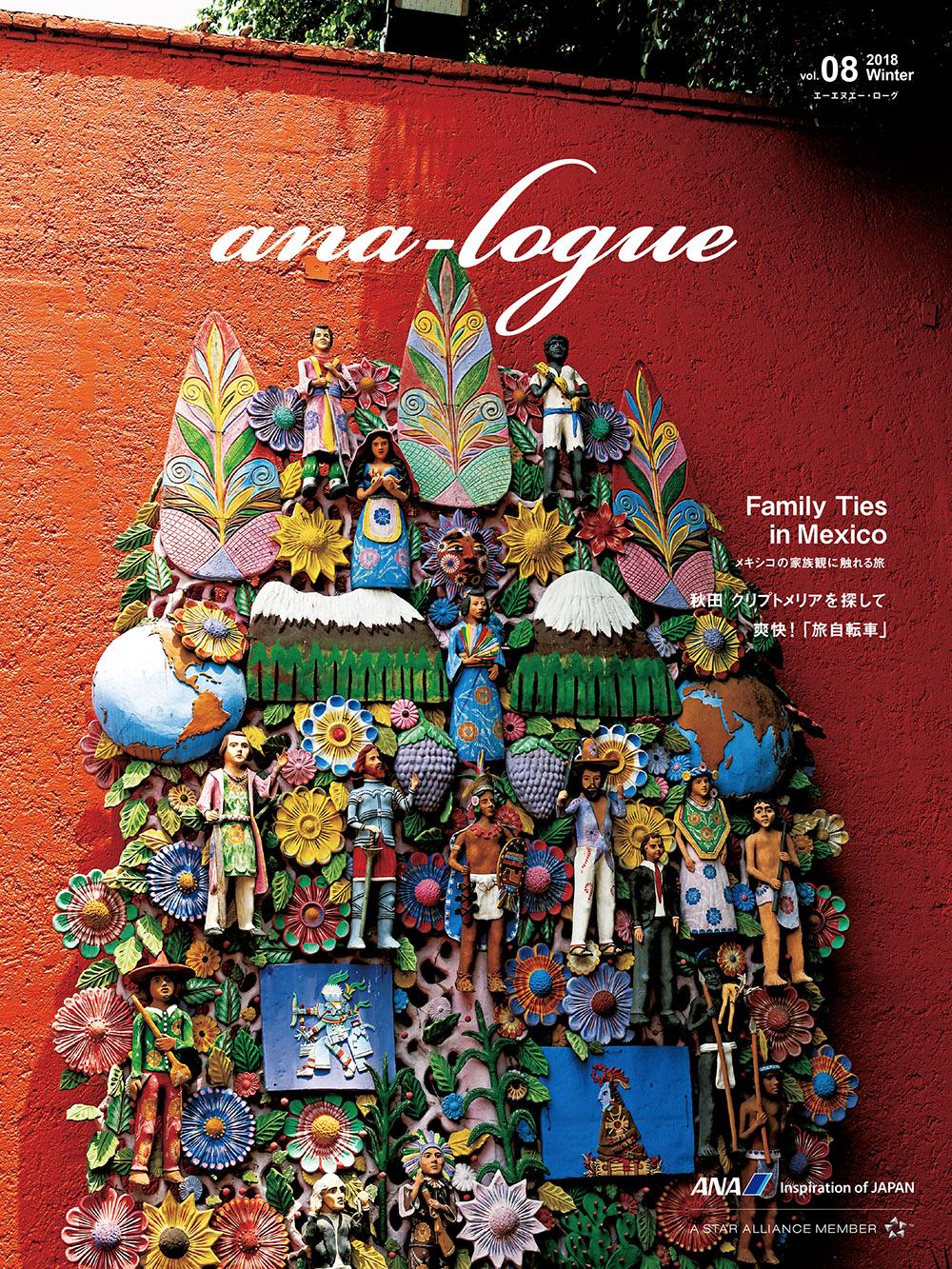 analogue2018冬号表紙