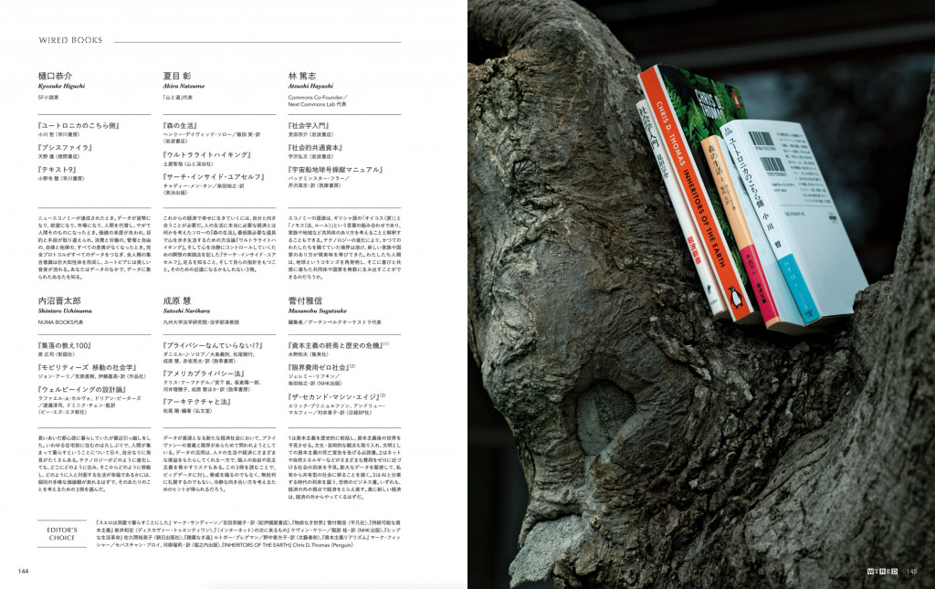 wired_books2