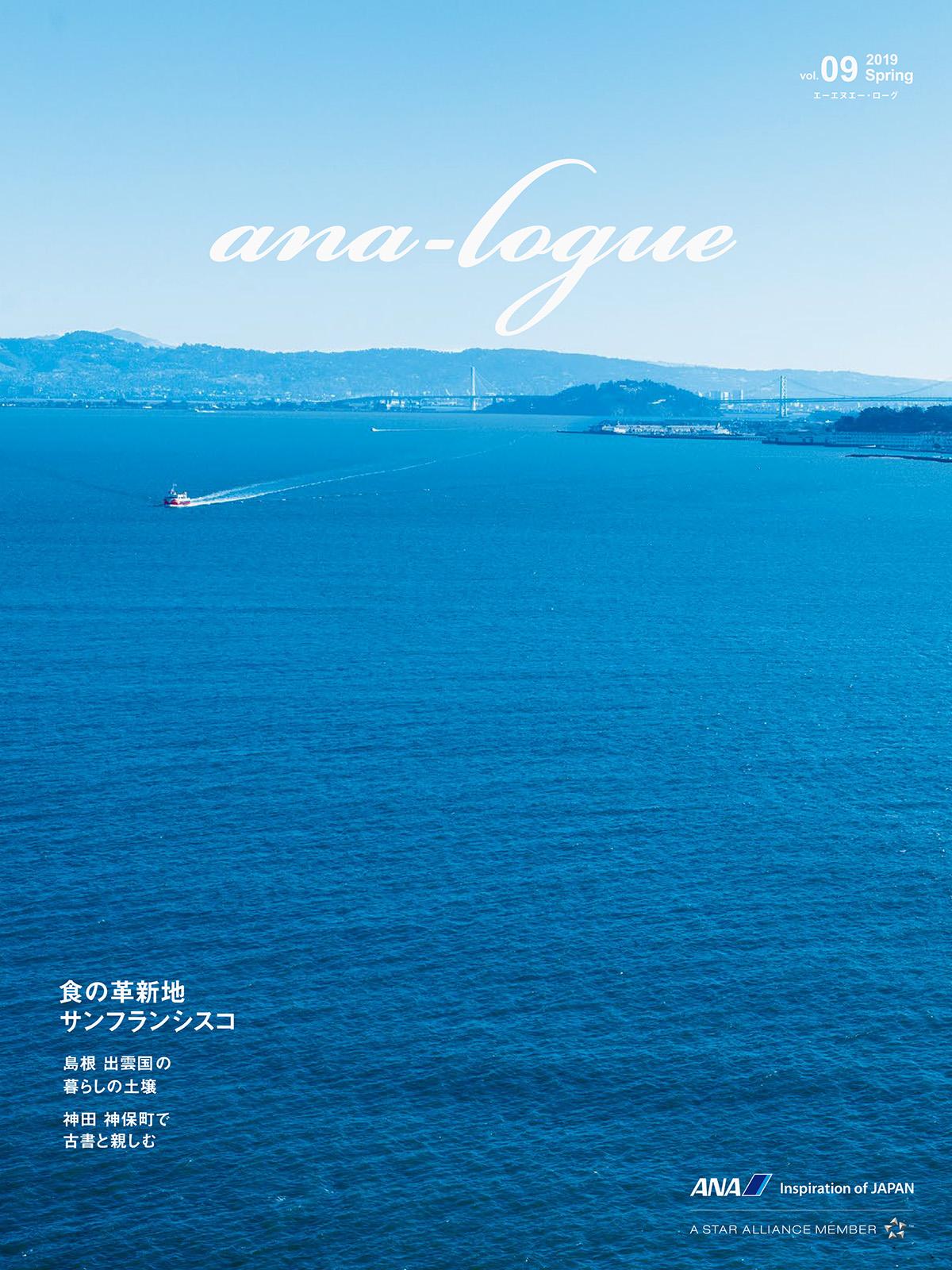 ana-logue2019春号-1