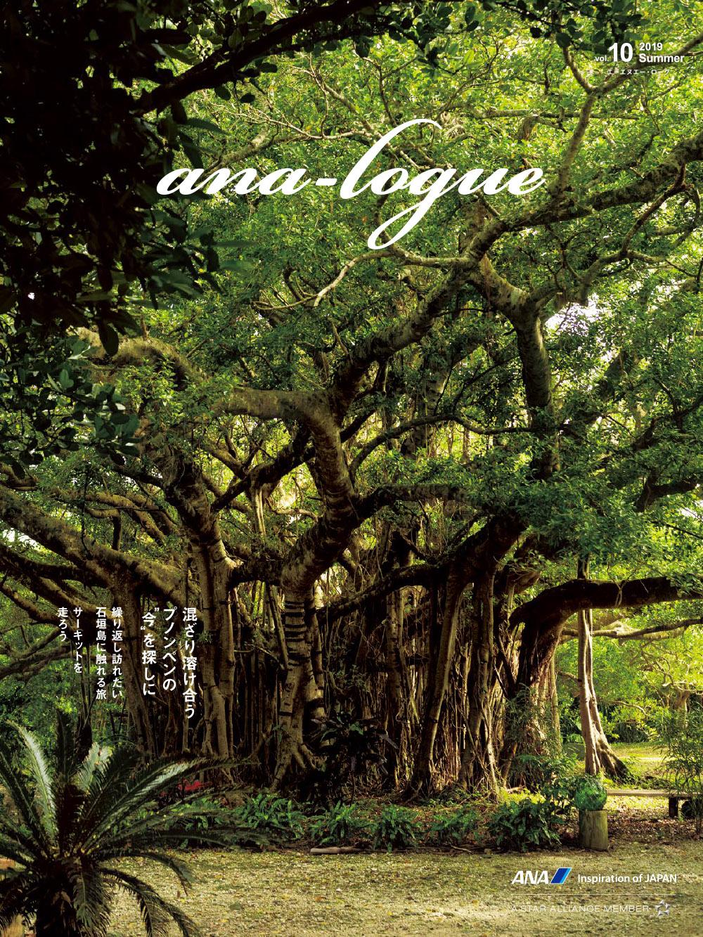 ana-logue2019夏号-1