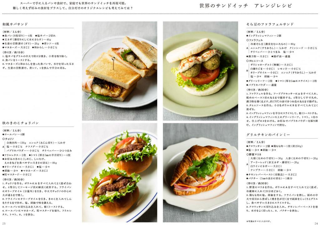 Fino1910_016-025_food-0912.indd