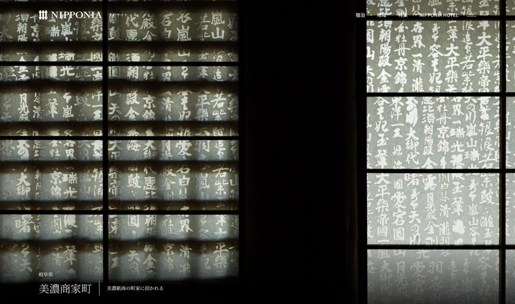 nipponia_minoスクリーンショット 2020-01-20 9.16.12