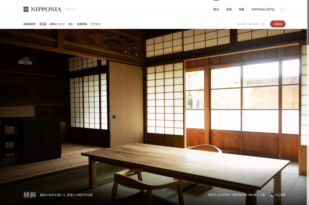 nipponia_minoスクリーンショット 2020-01-20 9.22.09