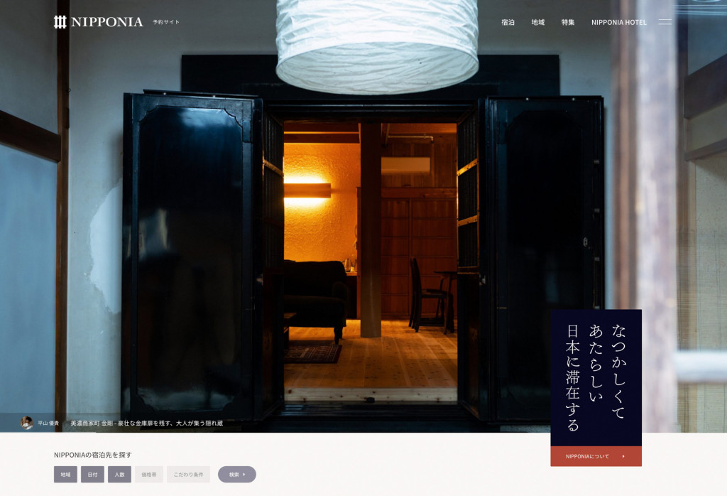 nipponia_minoスクリーンショット 2020-01-20 9.25.32