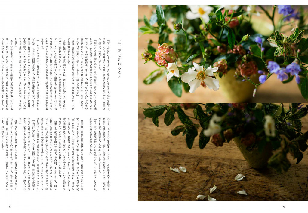 KT96_P086-095_切り花_01.indd