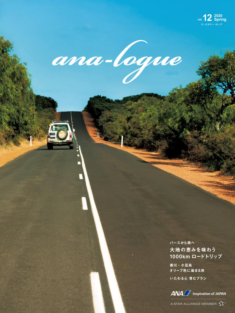 ana-logue2020春号-1
