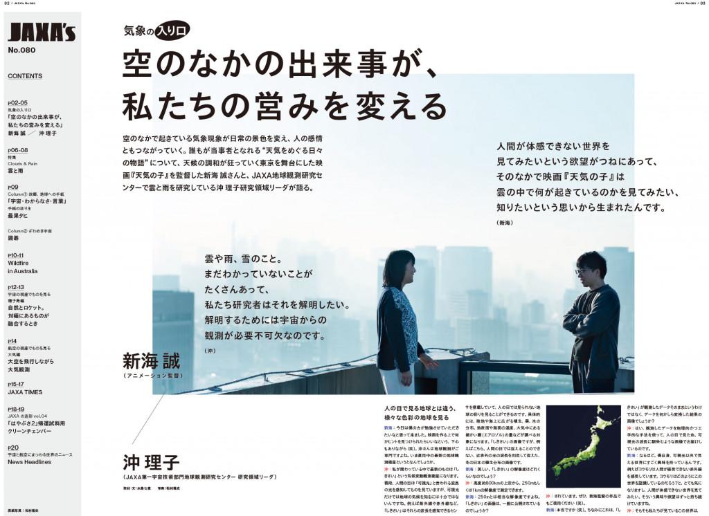 jaxa_shinkaimakoto2
