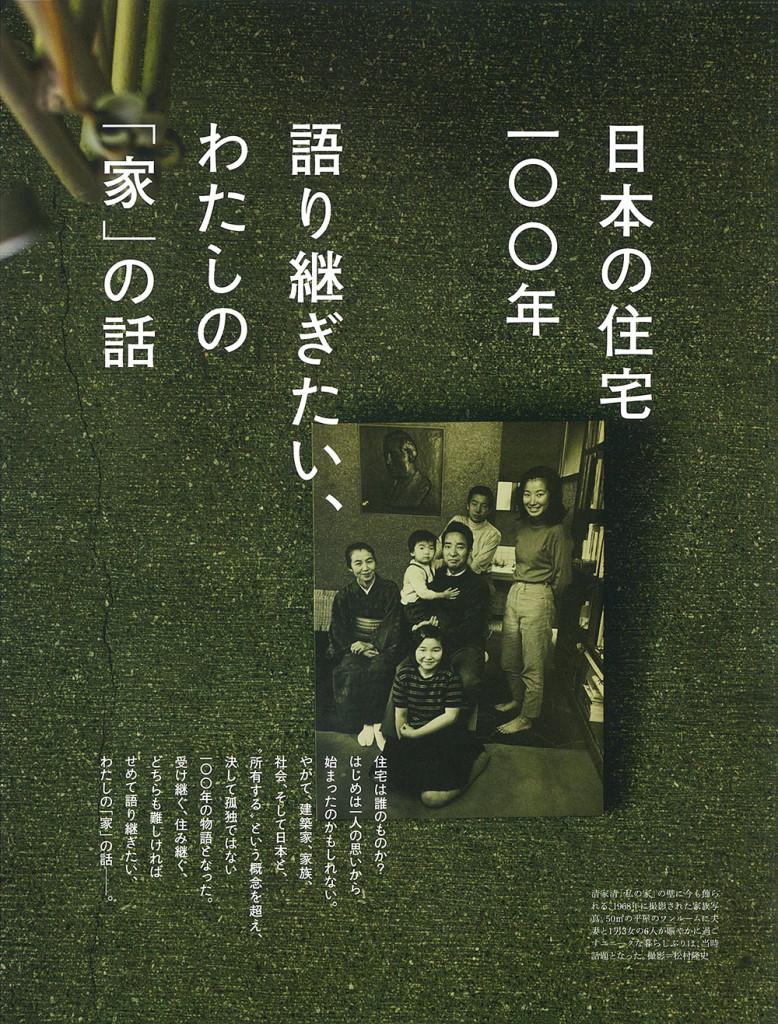 taiyojutaku1-2