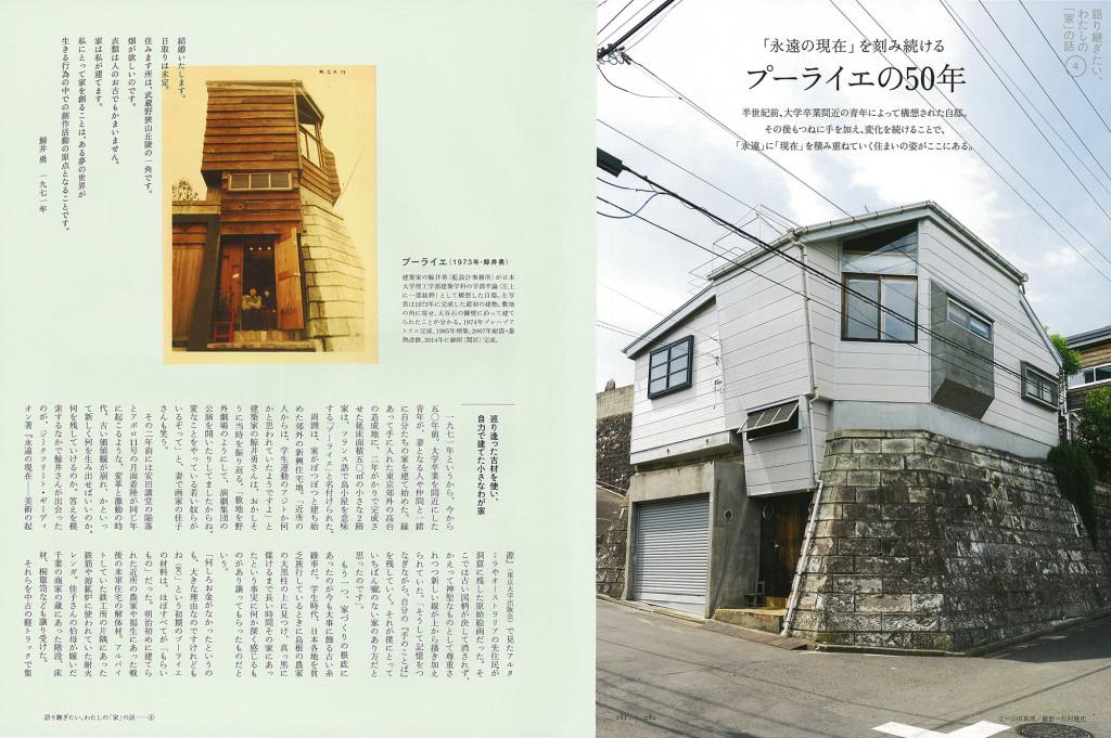 taiyojutaku6-2