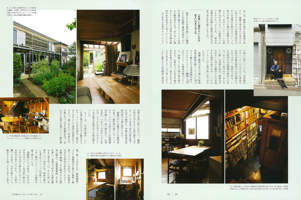 taiyojutaku7-2