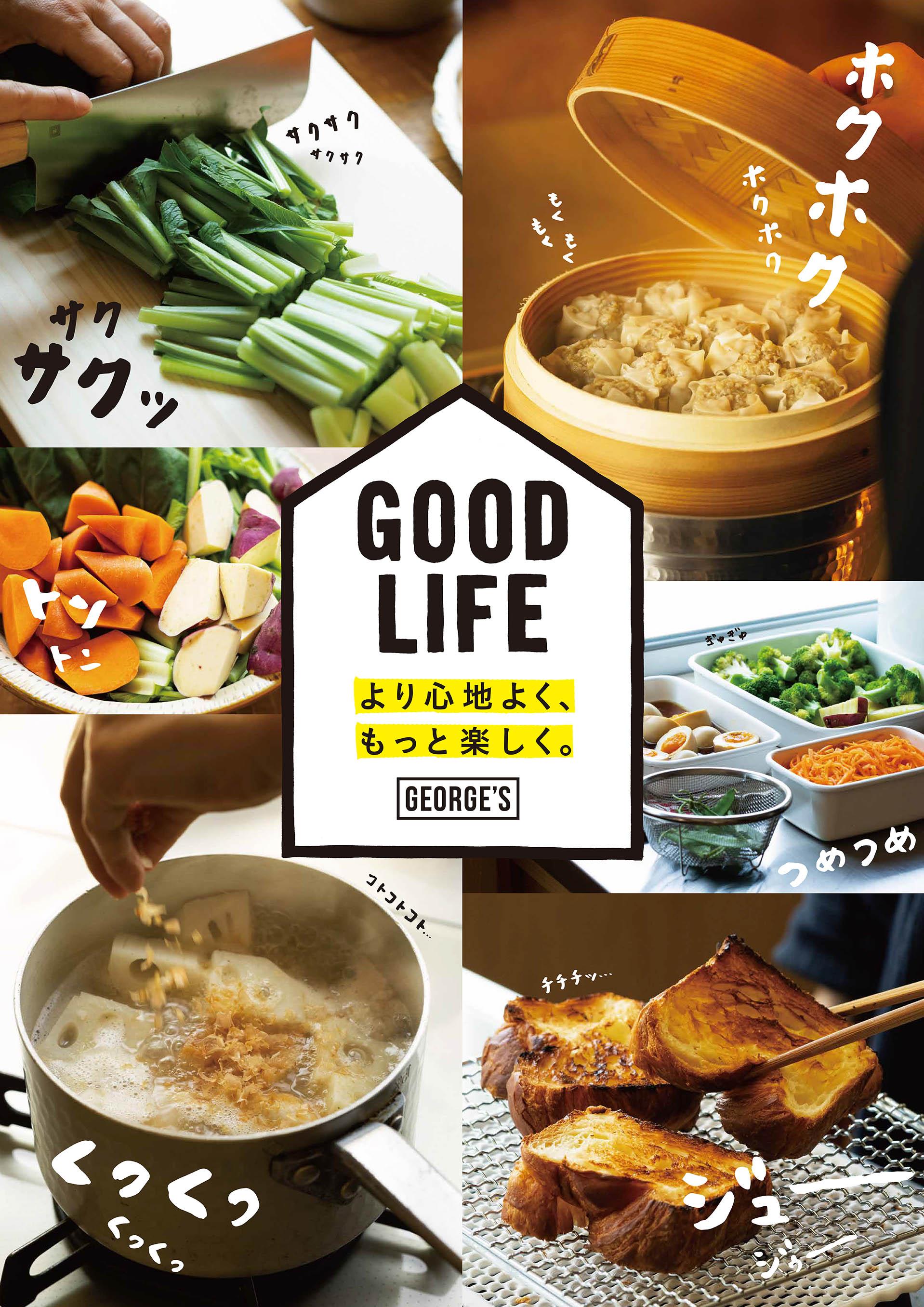 GS_GOOD LIFE2021_A1_fix_ol_s